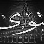 fatwa hukum islam
